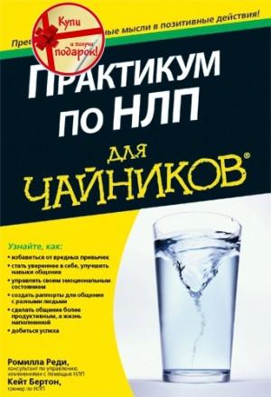 Практикум по НЛП для чайников Реди Р - Магазин Кошара в Киеве
