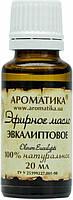Эфирное масло  Эвкалиптовое 20 мл Ароматика