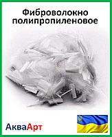 Фиброволокно полипропиленовое для стяжки (0,600 кг.)