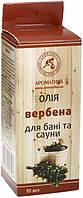 Масло для бани и сауны  Вербена Ароматика