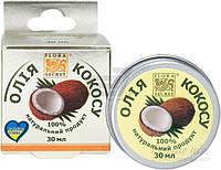 Масло натуральное  Кокоса Flora Secret