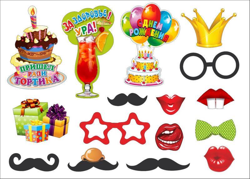 """Набор для фотосессии """"С днем рождения"""" 16 предметов"""