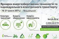 Ярмарок енергозбереження