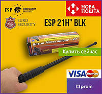 Телескопическая дубинка ESP 21″ - EXB-21H BLK (BH-34) - Сталь закаленная