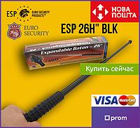 Телескопическая дубинка ESP 26″ - EXB-26H BLK (BH-35) - Сталь закаленная
