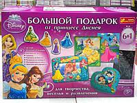 """Большой подарок для девочек """"Принцессы Диснея"""" (6 в 1)"""