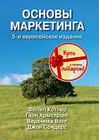 Основы маркетинга Европейское издание Котлер Ф