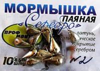 Мормышка Cеребро №2 (латунь, гальваническое покрытие серебром)