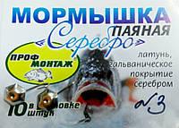 Мормышка Cеребро №3 (латунь, гальваническое покрытие серебром)