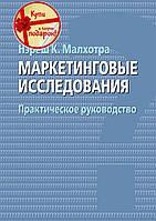 Маркетинговые исследования. Практическое руководство 4-е изд Малхотра Н