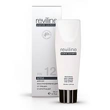 Крем для ног восстанавливающий от трещин и натоптышей RN 12 Reviline
