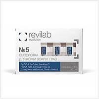 Сыворотка для кожи вокруг глаз № 5 Revilab