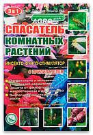 Спасатель комнатных растений, 3 ампулы