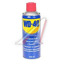 Смазка WD-40 универсальная 400мл