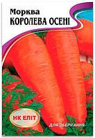 Семена Моркови, Королева Осени, 20 г