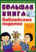Большая книга библейских поделок. Для детей 3-12 лет