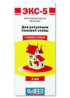 ЭКС-5 препарат для регуляции половой охоты у кошек и собак, 2 мл, АВЗ
