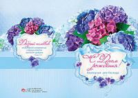 БРБ 072 открытка с конвертом