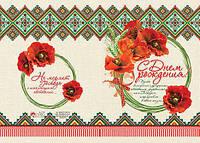 БРБ 073 листівка з конвертом