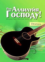Пой Аллилуйя Господу (выпуск 3)+CD