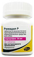 Римадил Р анальгетическое средство для собак, 50 мг, уп. 20 табл., Pfizer (Пфайзер)