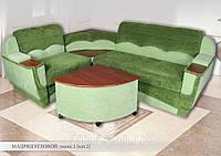 Угловой диван Мадрид ( ткань 2 кат.2 )
