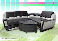Угловой диван Мадрид ( ткань 3 кат.3 )