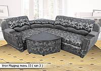 Угловой диван Мадрид ( ткань 13 кат.3 ), фото 1