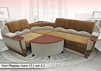 Угловой диван Мадрид ( ткань 15 кат.3 ), фото 1