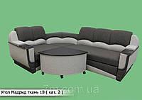 Угловой диван Мадрид ( ткань 18 кат.2 )
