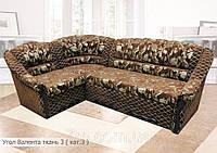 Угловой диван Валента ( ткань 3 кат.3 )