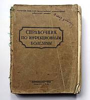 Справочник по инфекционным болезням. Главное военно-санитарное управление Красной Армии. 1942 год