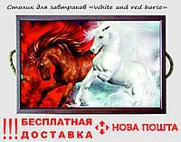 Столик для завтраков «Белая и красная масть»