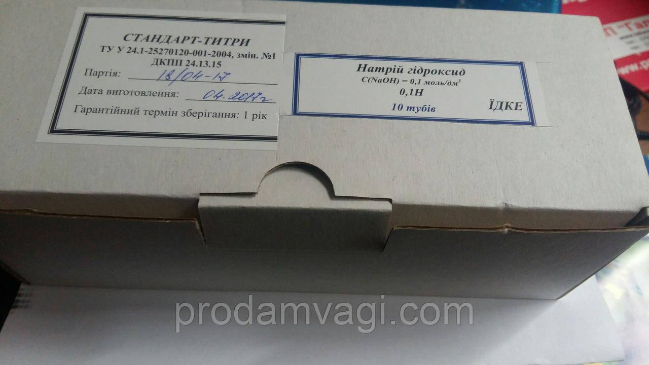 Натрия гидроокись 1н фиксанал цена