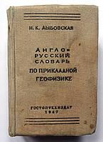 """И.Дыбовская """"Англо-русский словарь по прикладной геофизике"""". 1947 год"""