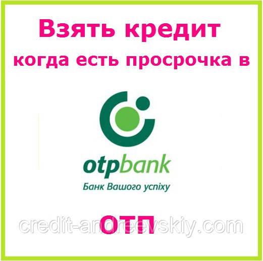 Получить кредит отипи как получить кредит росбанка через