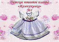 """Детское платье ДП """"Жемчужинка-1"""" (размеры до 1 - 1,5-2 года)"""