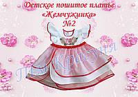 """Детское платье ДП """"Жемчужинка-2"""" (размеры до 1 - 1,5-2 года)"""