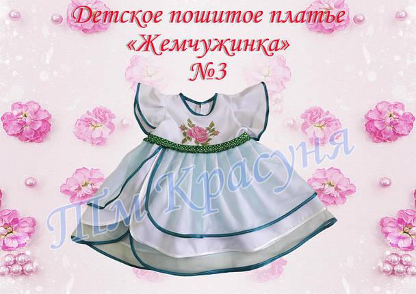 """Детское платье ДП """"Жемчужинка-3"""" (размеры до 1 - 1,5-2 года), фото 2"""