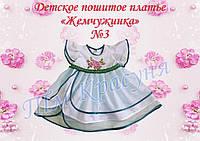 """Детское платье ДП """"Жемчужинка-3"""" (размеры до 1 - 1,5-2 года)"""