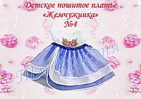 """Детское платье ДП """"Жемчужинка-4"""" (размеры до 1 - 1,5-2 года)"""