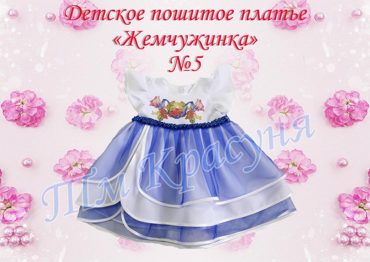 """Детское платье ДП """"Жемчужинка-5"""" (размеры до 1 - 1,5-2 года)"""
