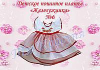 """Детское платье ДП """"Жемчужинка-6"""" (размеры до 1 - 1,5-2 года)"""