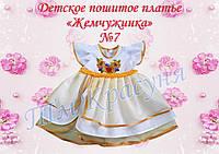 """Детское платье ДП """"Жемчужинка-7"""" (размеры до 1 - 1,5-2 года)"""