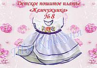 """Детское платье ДП """"Жемчужинка-8"""" (размеры до 1 - 1,5-2 года)"""