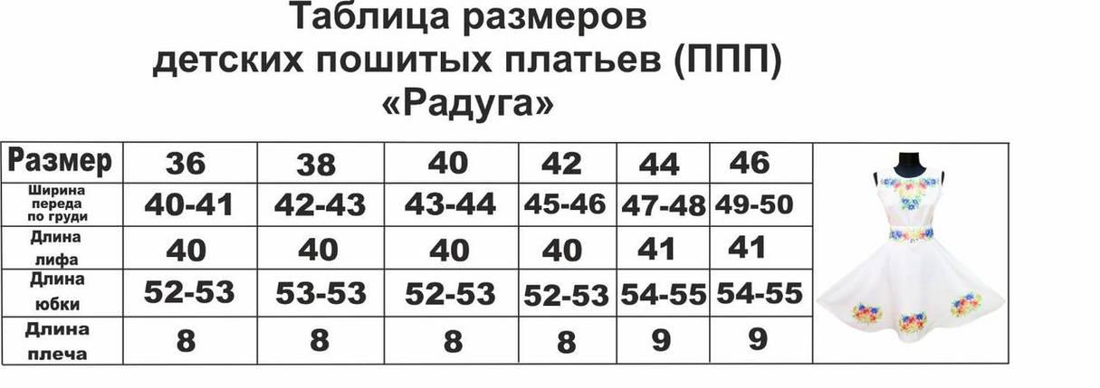 """Подростковое  платье """"Радуга""""  ППП-6, фото 2"""