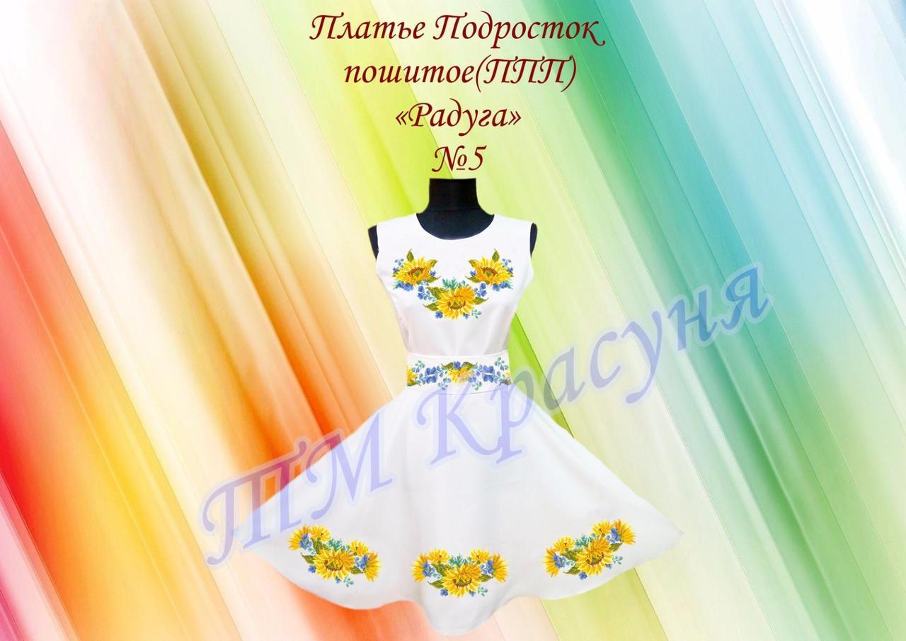 """Подростковое  платье """"Радуга""""  ППП-5"""