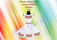 """Подростковое  платье """"Радуга""""  ППП-6"""
