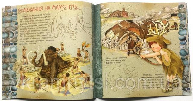 Первісна людина. Книга + гра History for child