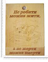 "Доска сувенирная с выжиганием ""Не робити можна жити, а не жерти можна вмерти"" 26х34 см"